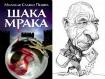 Milosav Slavko Pešić - ŠAKA MRAKA