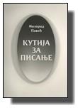 Kutija za pisanje - Milorad Pavić