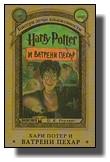 Dž.K. Rouling - Hari Poter i vatreni pehar