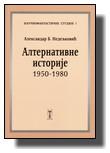 Aleksandar B. Nedeljković - Alternativne istorije 1950-1980