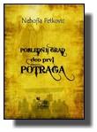Nebojša Petković - Poslednji grad
