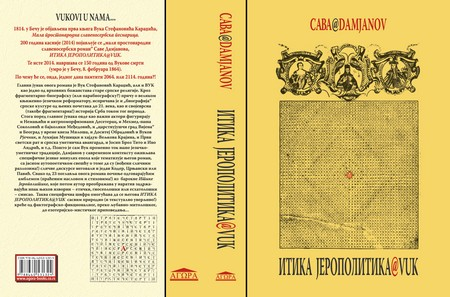 Sava Damjanov - Itika-Jeropolitika@VUK