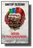 Viktor Peljevin - Ljubov' k trem cukerbrinam
