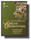 SReten Petrović - Srpska mitologija u verovanju, običajima i ritualima
