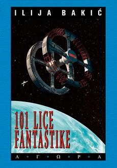 "Promocija knjige ""101 lice fantastike"" u Velikoj Plani"
