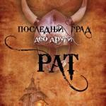 Nebojša Petković - Poslednji grad: Rat