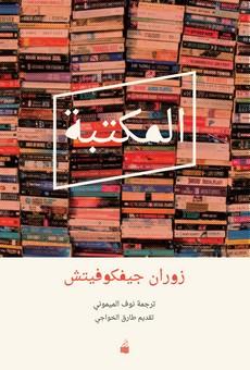 Biblioteka Zorana Živkovića u Saudijskoj Arabiji