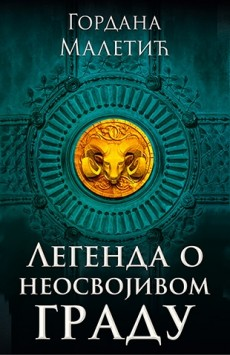 Nagrada 'Momčilo Tešić' za roman 'Legenda o neosvojivom gradu'