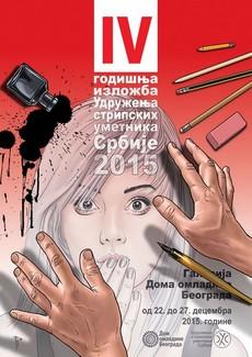 Četvrta godišnja izložba Udruženja stripskih umetnika Srbije