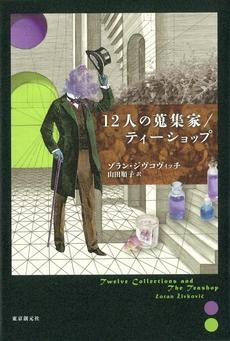 Dvanaest zbirki i Čajdžinica - na japanskom jeziku