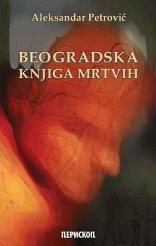 Beogradska knjiga mrtvih - Aleksandar Petrović