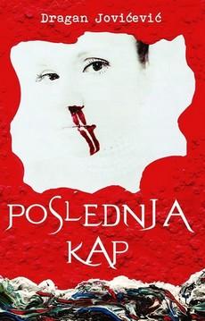 Promocija horor romana ''Poslednja kap'' - u DKSG-u