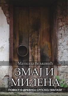 "Promocija romana ""Zmaj i Milena"" u Kostolcu"