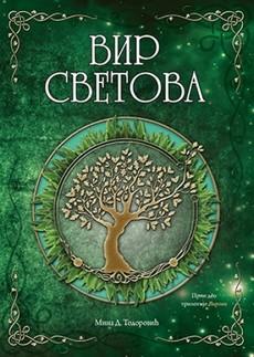 """Nova izdanja romana za decu i mlade """"Vir svetova"""" i """"Gamiž"""""""