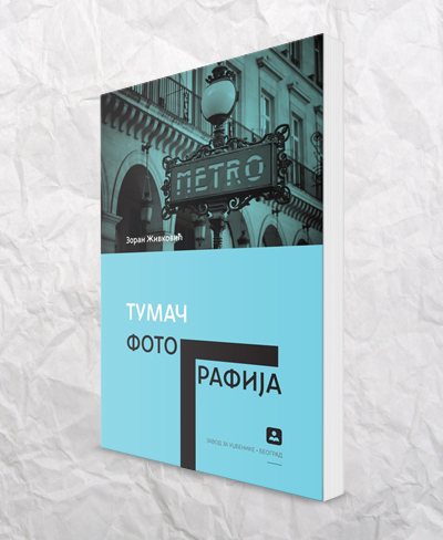 Objavljen novi roman Zorana Živkovića ''Tumač fotografija''