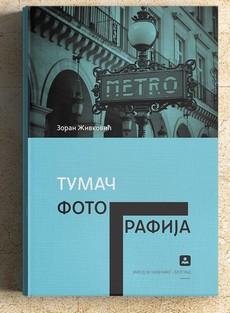 Promocija novog Živkovićevog romana ''Tumač fotografija''