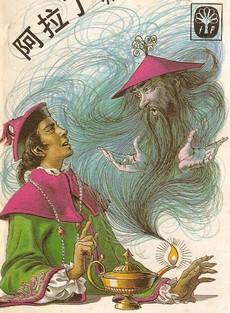 Da li je Aladin u izvornoj verziji priče bio Kinez?