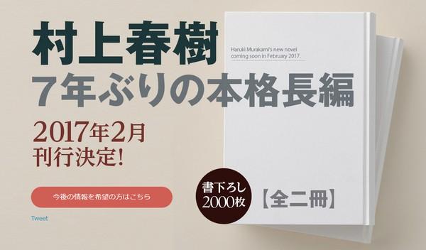 Nova knjiga Harukija Murakamija