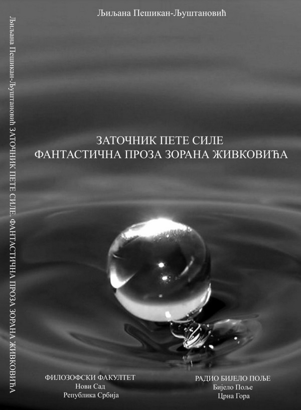 Naslovnica knjige ''Zatočnik pete sile – fantastična proza Zorana Živkovića''