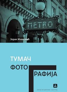 Predstavljanje romana ''Tumač fotografija'' - na Kolarcu