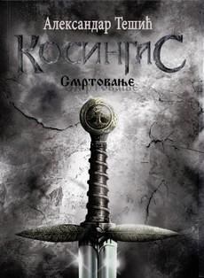 Redigovano izdanje romana ''Kosingas: Smrtovanje''