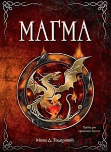 O romanu ''Magma'' Mine D. Todorović - u Domu omladine
