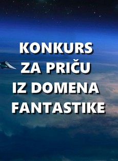 Konkurs časopisa Književna fantastika
