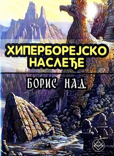 Nova knjiga Borisa Nada ''Hiperborejsko nasleđe''