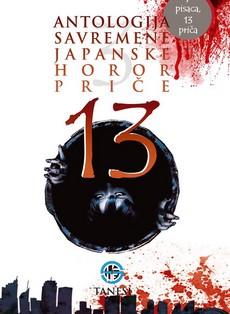 """""""13 – Antologija savremene japanske horor priče"""""""