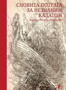 H.F. Lavkraft: ''Snovita potraga za neznanim Kadatom''