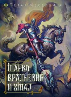 Nagrada ULUPUDS-a za ilustracije u knjizi ''Marko Kraljević i zmaj''