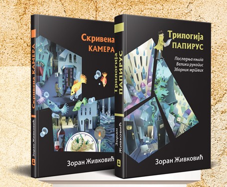 Skrivena kamera i Trilogija Papirus - nova izdanja krasi vrhunska grafička oprema japanske ilustratorke Juuan Ičo