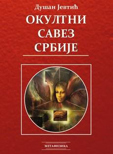"""Roman """"Okultni savez Srbije"""" kao kritika društvenog stanja"""