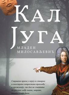 """Kal juga"" roman prvenac Mladena Milosavljevića"