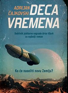 Nagrađivano SF delo ''Deca vremena'' Adrijana Čajkovskog