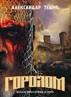 Objavljen ''Gorolom'' - novi roman Aleksandra Tešića