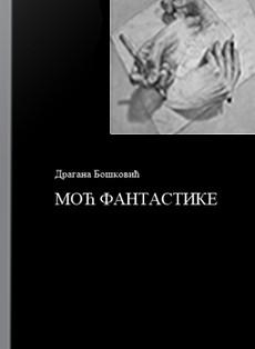 Objavljena studija ''Moć fantastike'' Dragane Bošković