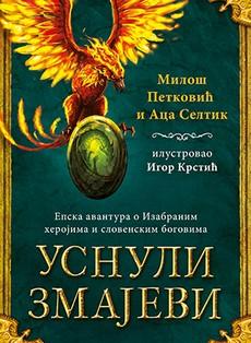 Promocija knjige ''Usnuli zmajevi'' 20. decembra u SKC-u
