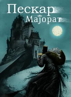 Peskar i Majorat - E.T.A. Hofman