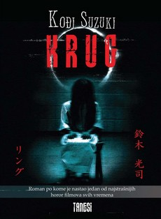 Krug - Kođi Suzuki