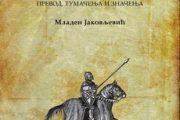 SER GAVEJN I ZELENI VITEZ – viteški roman koji je uticao na Tolkina