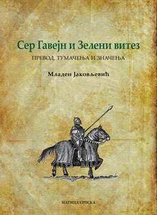 Ser Gavejn i Zeleni Vitez - Mladen Jakovljević