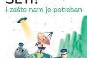 Promocija knjige ŠTA JE SETI? u Kolarčevoj zadužbini