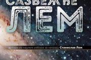 SAZVEŽĐE LEM - antologija kratke fantastične priče
