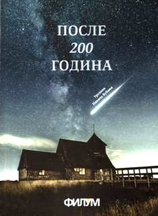 Posle 200 godina