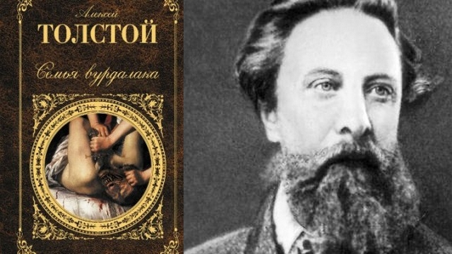 Porodica vukodlaka - Aleksej K. Tolstoj