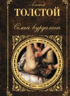 Porodica vukodlaka - Aleksej Tolstoj