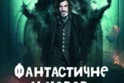 FANTASTIČNE I HOROR PRIČE Nikolaja Gogolja