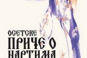 OSETSKE PRIČE O NARTIMA - legende o junacima sa Kavkaza