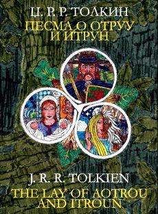 Tolkinova poema - Pesma o Otrouu i Itrun
